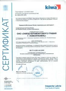 Блоки керамзитобетонные строительные «ТермоКомфорт» EN-771_20190002