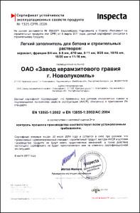 Сертификат СЕ ЕН 13055-1 1