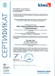Сертификат по СЕ 14063 1