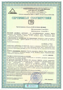Sertifikat_TR_2009_i_STB_EN_13055_1
