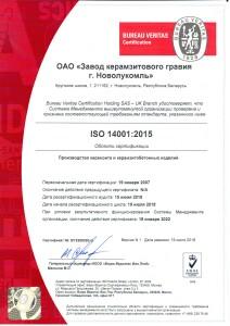 Система управления охраной окружающей среды 14001_2015-rus