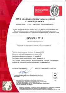 система менеджмента качества 9001_2015-rus